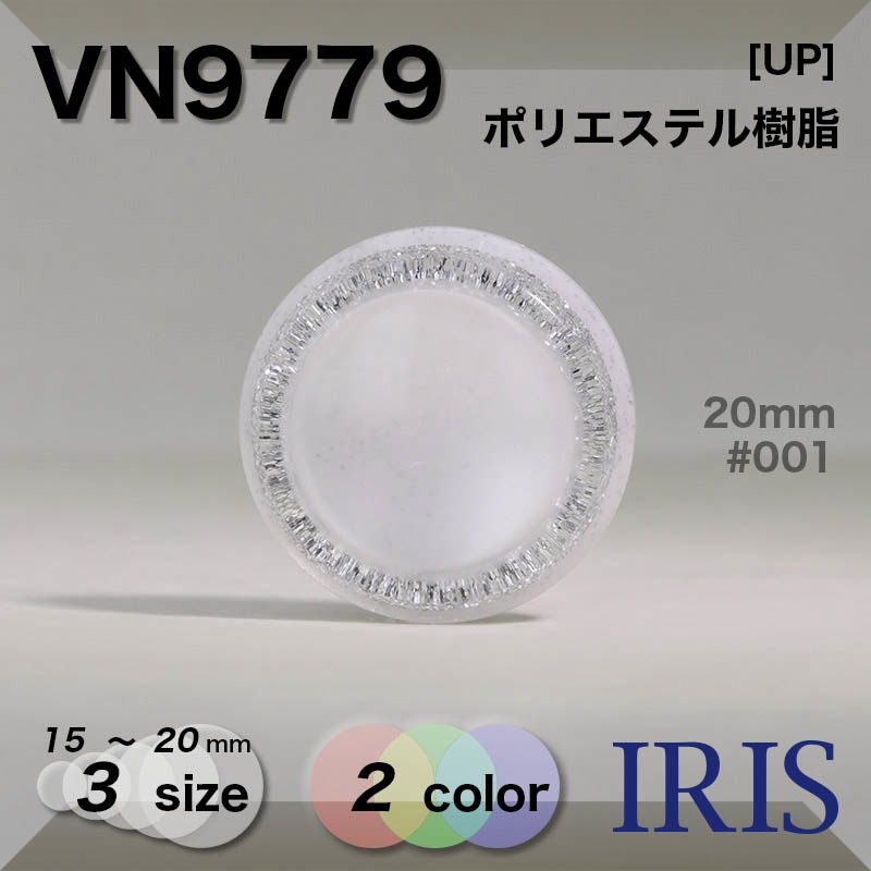 VN9779 ポリエステル樹脂 トンネル足ボタン  3サイズ2色展開