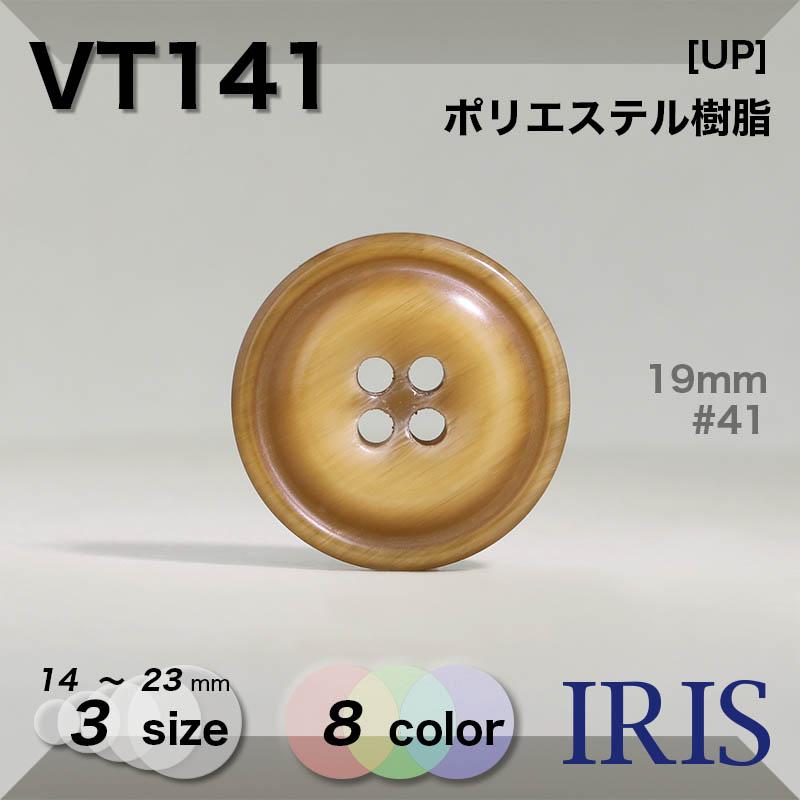 VT141 ポリエステル樹脂 表穴4つ穴ボタン  3サイズ8色展開