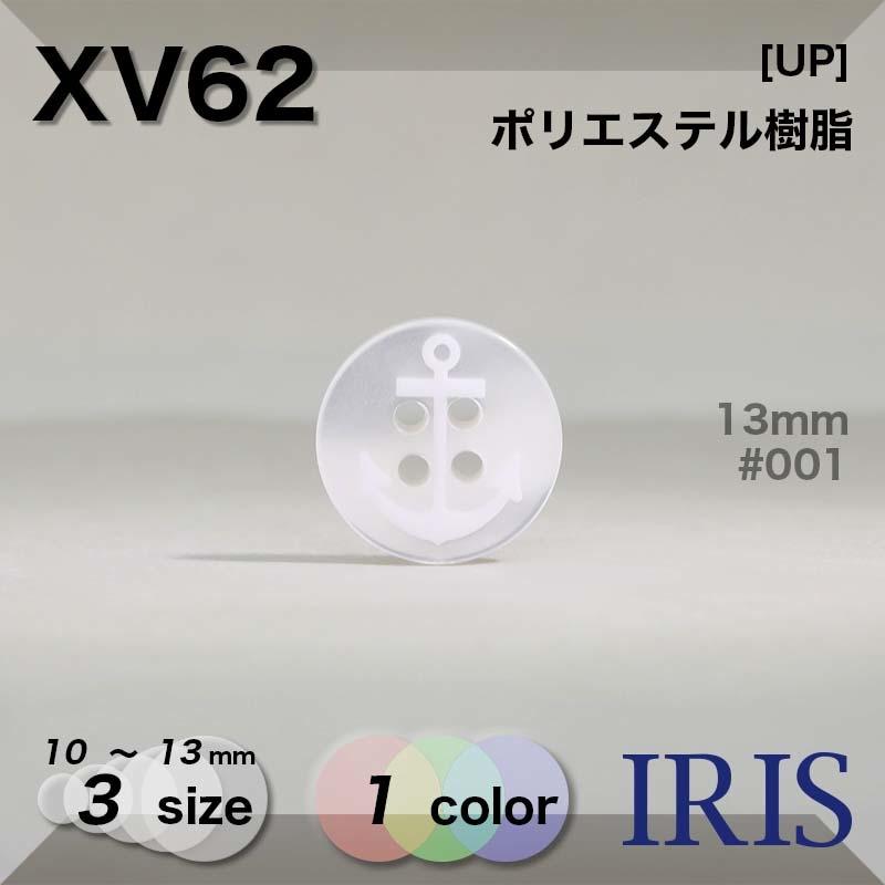 XV62 ポリエステル樹脂 表穴4つ穴ボタン  3サイズ1色展開