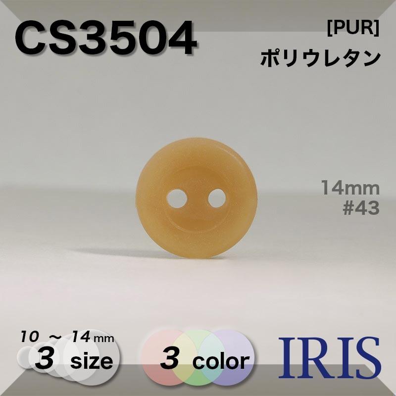 CS3504 ポリウレタン 表穴2つ穴ボタン  3サイズ3色展開