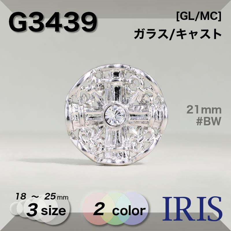 G3439 ガラス/キャスト 半丸カン足ボタン  3サイズ2色展開