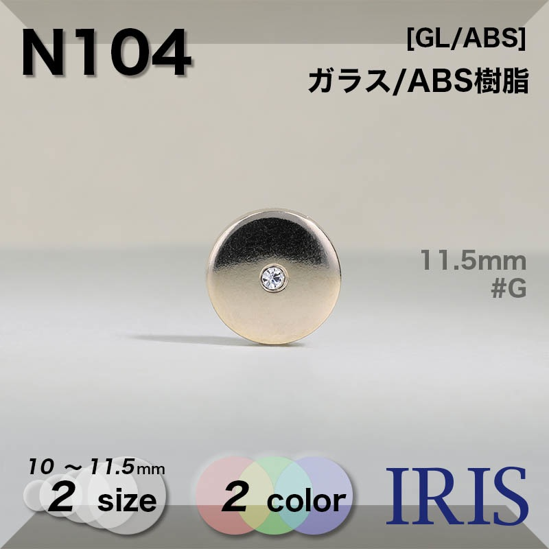N104 ガラス/ABS樹脂 丸カン足ボタン  2サイズ2色展開