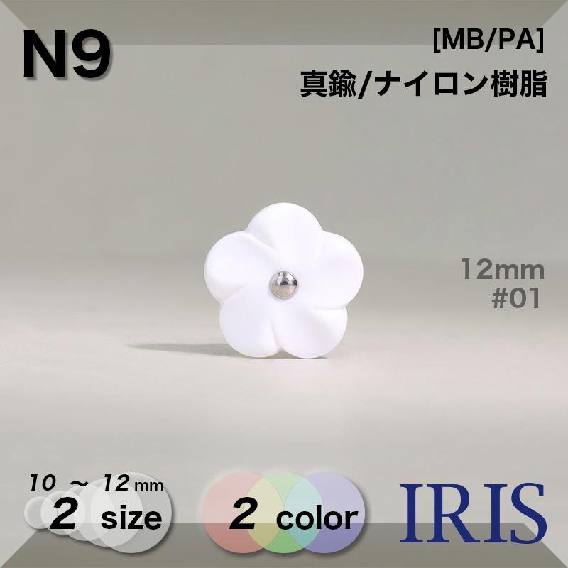 N9 真鍮/ナイロン樹脂 丸カン足ボタン  2サイズ2色展開
