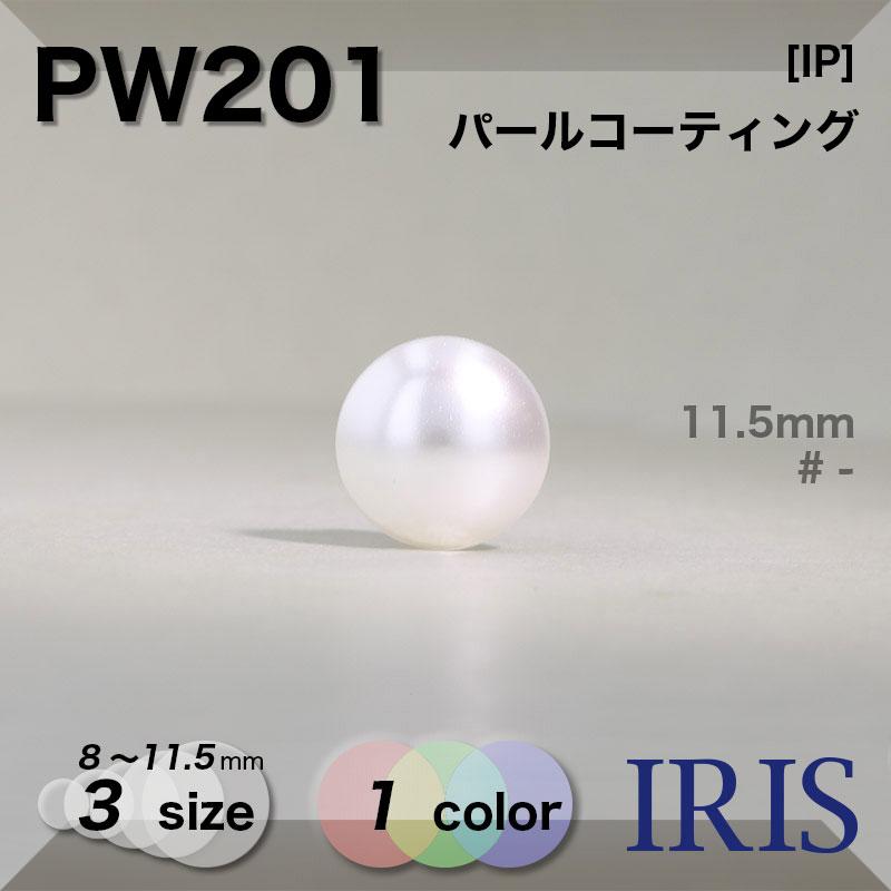PW201 パールコーティング 角足ボタン  3サイズ1色展開