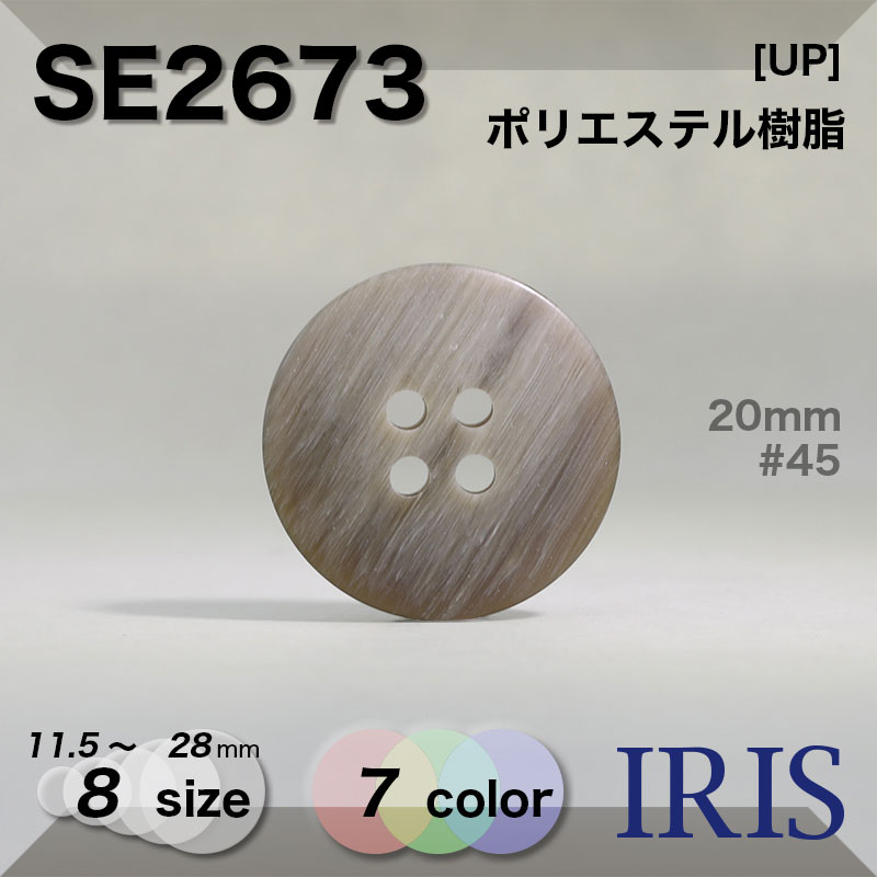SE2673 ポリエステル樹脂 表穴4つ穴ボタン  8サイズ7色展開
