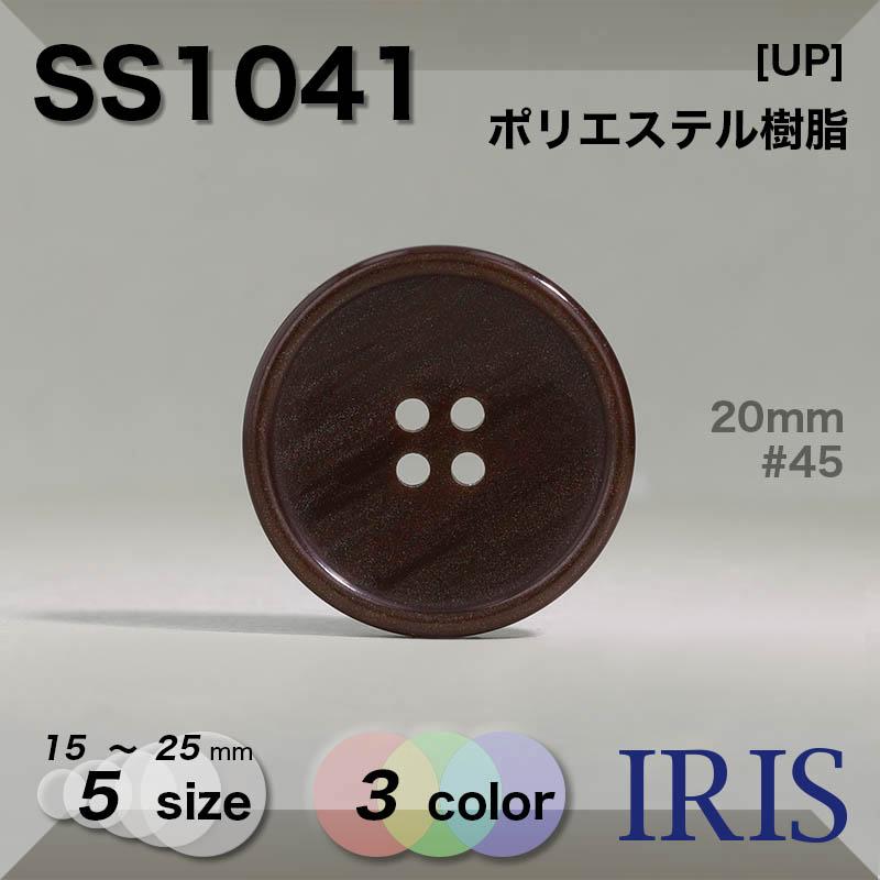 SS1041 ポリエステル樹脂 表穴4つ穴ボタン  5サイズ3色展開