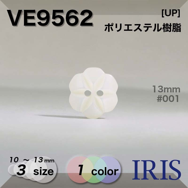 VE9562 ポリエステル樹脂 表穴2つ穴ボタン  3サイズ1色展開