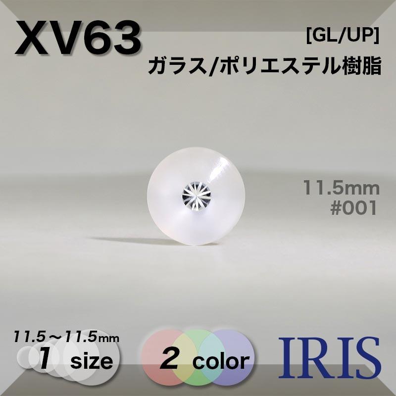 XV63 ガラス/ポリエステル樹脂 トンネル足ボタン  1サイズ2色展開