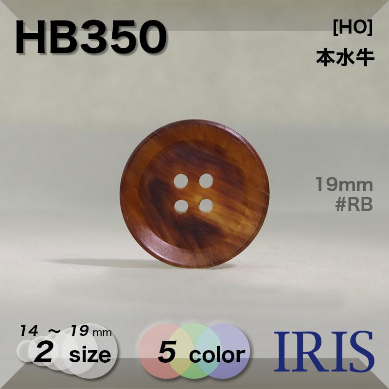 HB350 本水牛 表穴4つ穴ボタン  2サイズ5色展開