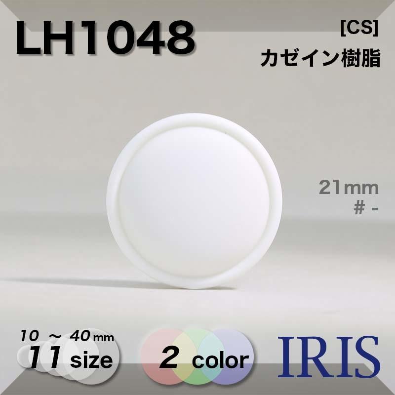 LH1048 カゼイン樹脂 トンネル足ボタン  11サイズ2色展開
