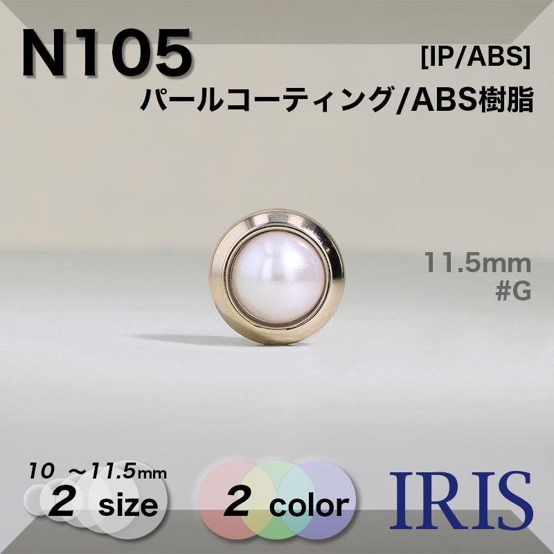N105 パールコーティング/ABS樹脂 丸カン足ボタン  2サイズ2色展開