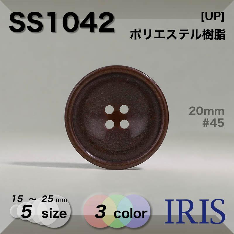SS1042 ポリエステル樹脂 表穴4つ穴ボタン  5サイズ3色展開