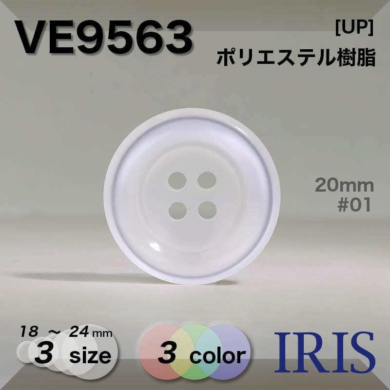 VE9563 ポリエステル樹脂 表穴4つ穴ボタン  3サイズ3色展開