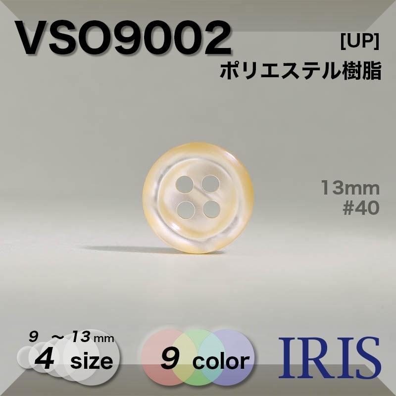 VSO9002 ポリエステル樹脂 表穴4つ穴ボタン  4サイズ9色展開