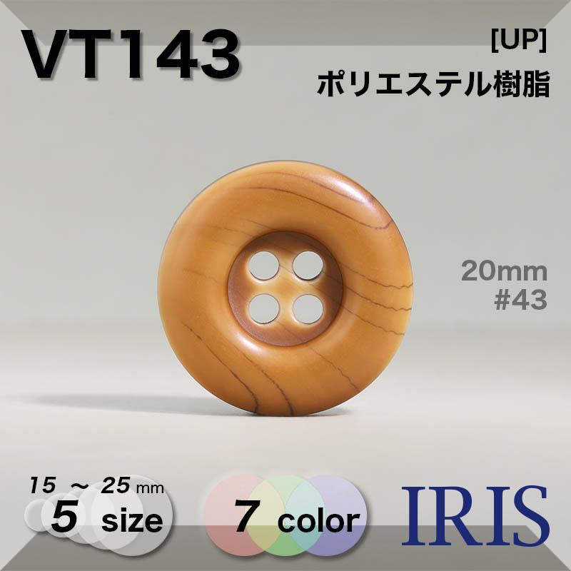 VT143 ポリエステル樹脂 表穴4つ穴ボタン  5サイズ7色展開