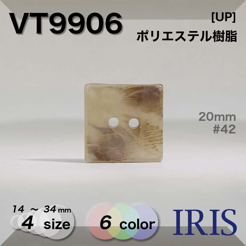 VT9906 ポリエステル樹脂 表穴2つ穴ボタン  4サイズ6色展開