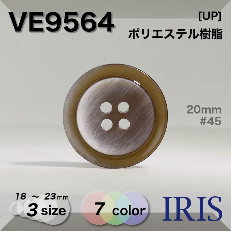 VE9564  その他ボタン  3サイズ7色展開