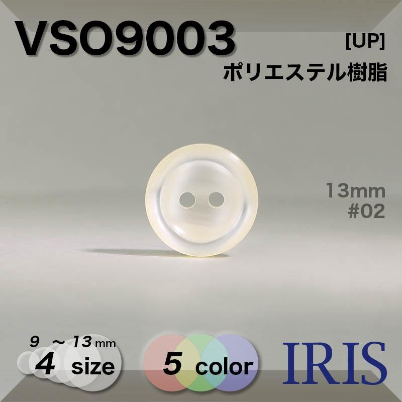 VSO9003 ポリエステル樹脂 表穴2つ穴ボタン  4サイズ5色展開