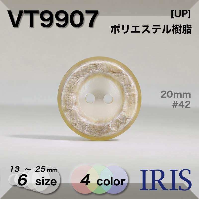 VT9907 ポリエステル樹脂 表穴2つ穴ボタン  6サイズ4色展開