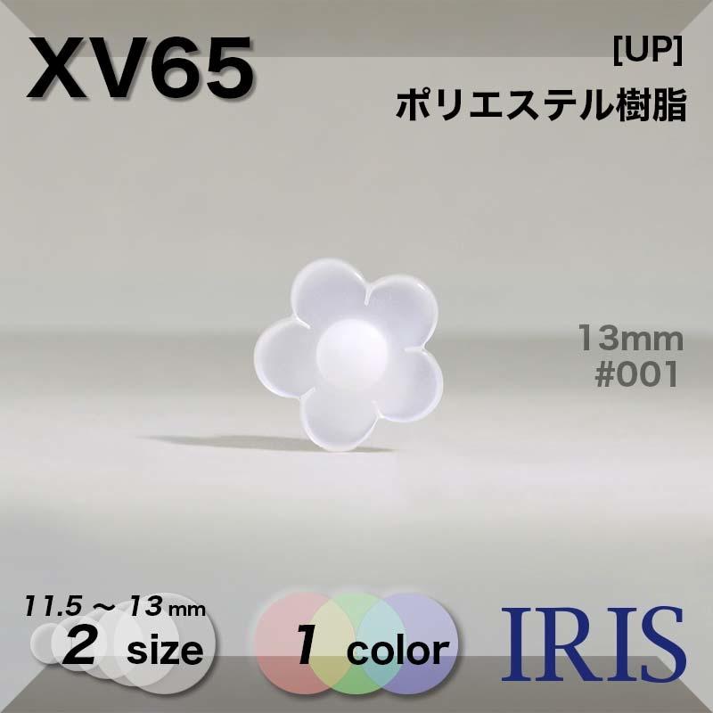 XV65 ポリエステル樹脂 角足ボタン  2サイズ1色展開