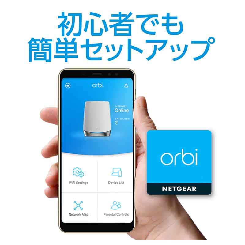 Orbi WiFi 6 Mini 3台