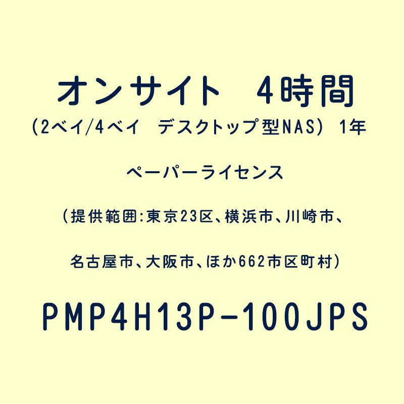 オンサイト 4時間(2ベイ/4ベイ デスクトップ型NAS) 1年