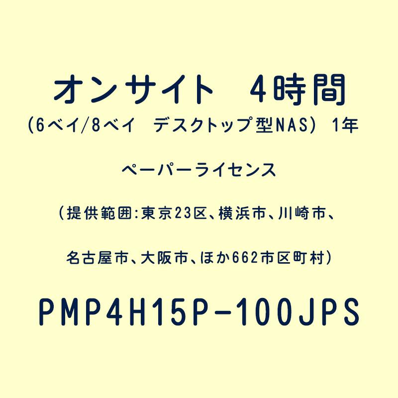 オンサイト 4時間(6ベイ/8ベイ デスクトップ型NAS) 1年