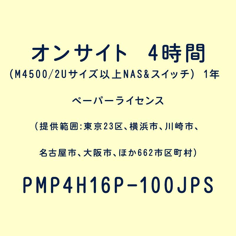 オンサイト 4時間(M4500/2Uサイズ以上NAS&スイッチ) 1年