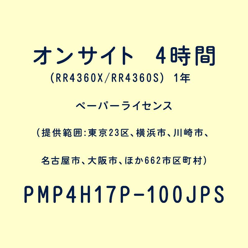 オンサイト 4時間(RR4360X/RR4360S) 1年