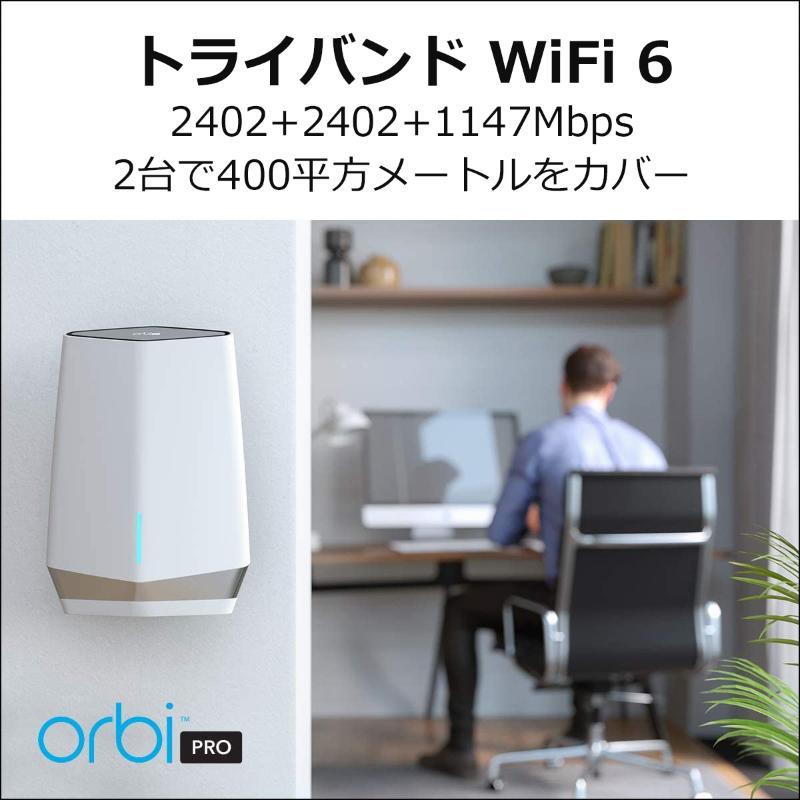 Orbi Pro WiFi 6 追加サテライト