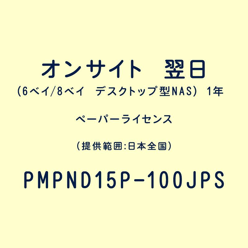 オンサイト 翌日 (6ベイ/8ベイ デスクトップ型NAS) 1年 ペーパー
