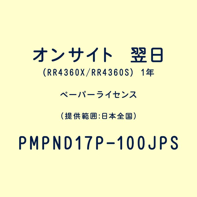 オンサイト 翌日(RR4360X/RR4360S) 1年