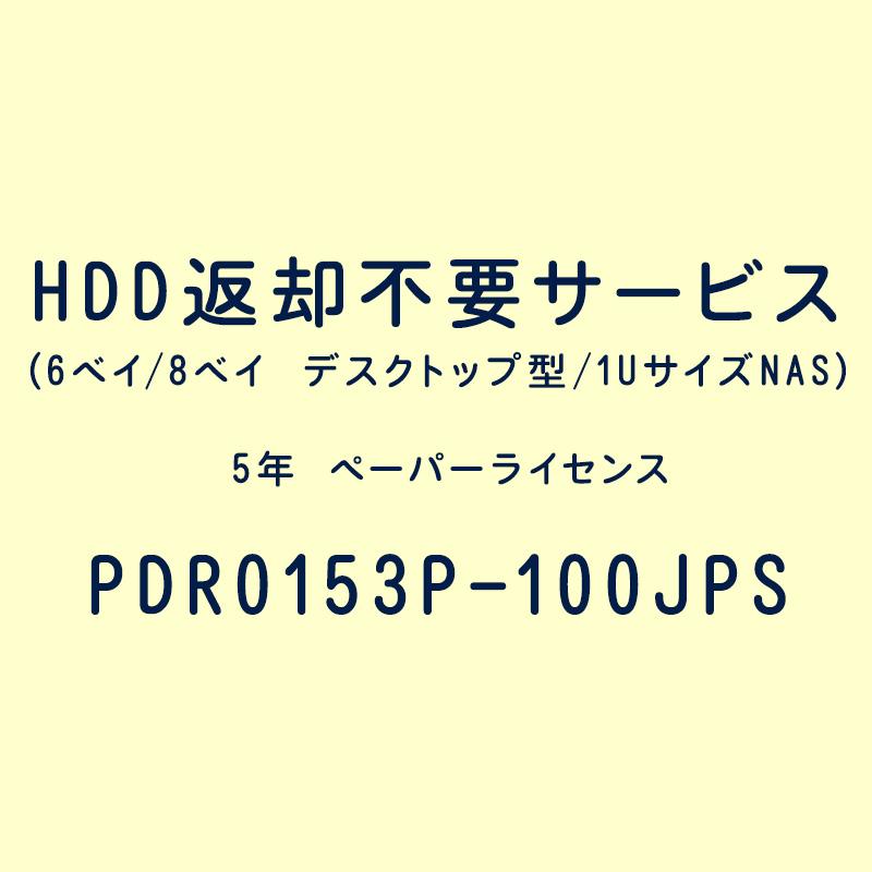 HDD返却不要サービス(6ベイ/8ベイ デスクトップ型/1UサイズNAS) 5年