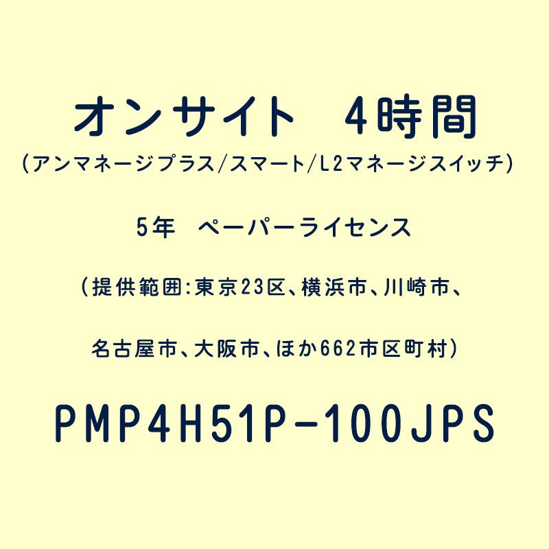 オンサイト 4時間(アンマネージプラス/スマート/L2マネージスイッチ) 5年