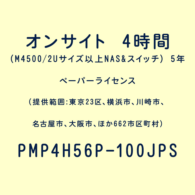 オンサイト 4時間(M4500/2Uサイズ以上NAS&スイッチ) 5年