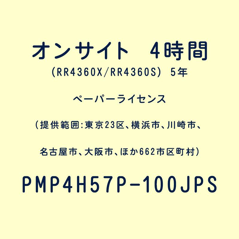 オンサイト 4時間(RR4360X/RR4360S) 5年