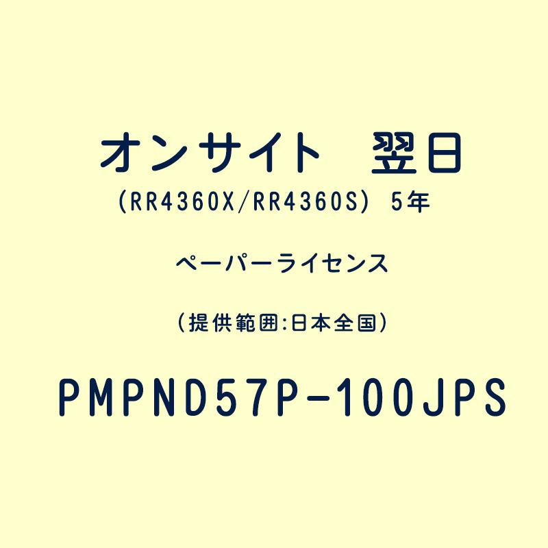 オンサイト 翌日(RR4360X/RR4360S) 5年