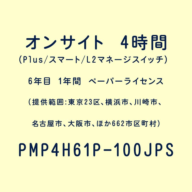 オンサイト 4時間(Plus/スマート/L2マネージスイッチ) 6年目 1年間
