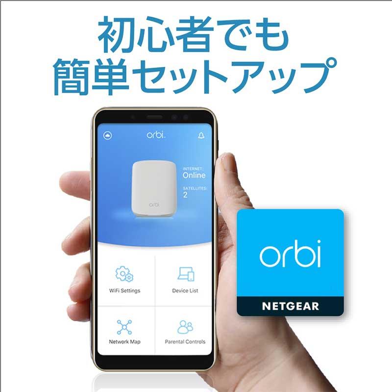 Orbi WiFi 6 Micro 3台