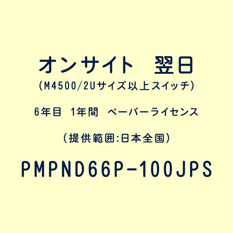 オンサイト 翌日(M4500/2Uサイズ以上スイッチ) 6年目 1年間