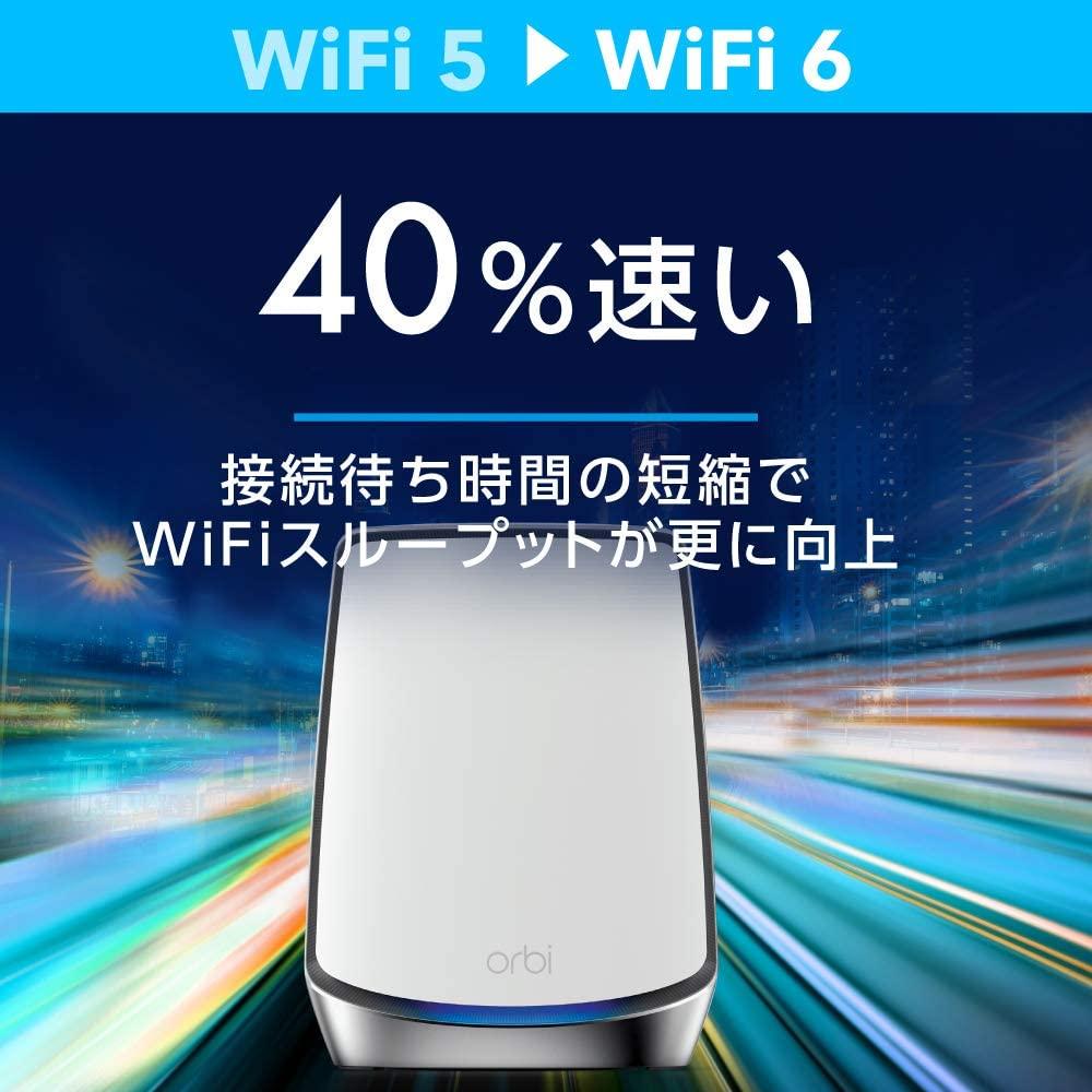 Orbi WiFi 6 サテライト