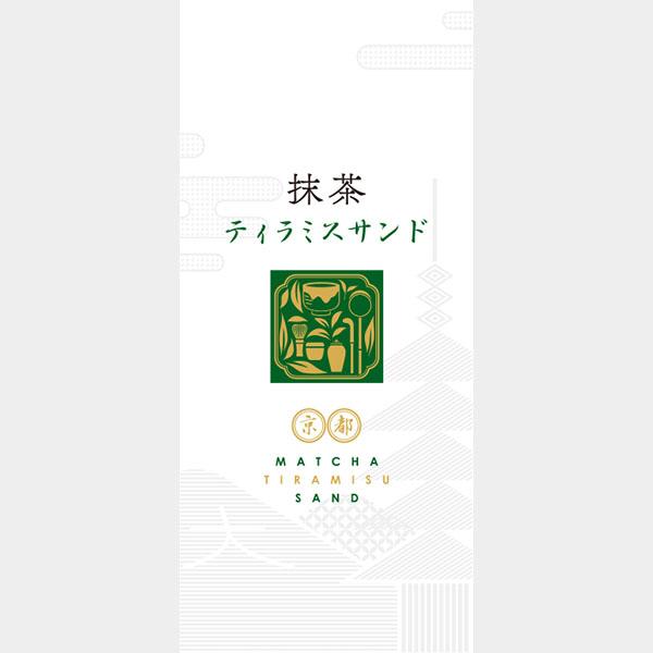 【京嵯峨寶楽庵株式会社】京都抹茶ティラミスサンド