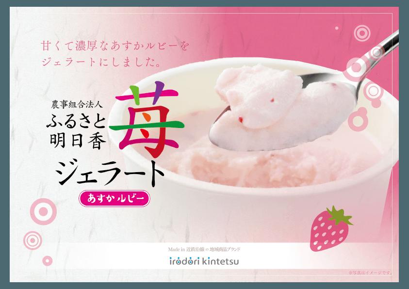 [送料込み]あすかルビー苺ジェラート詰合せ(8個入り)