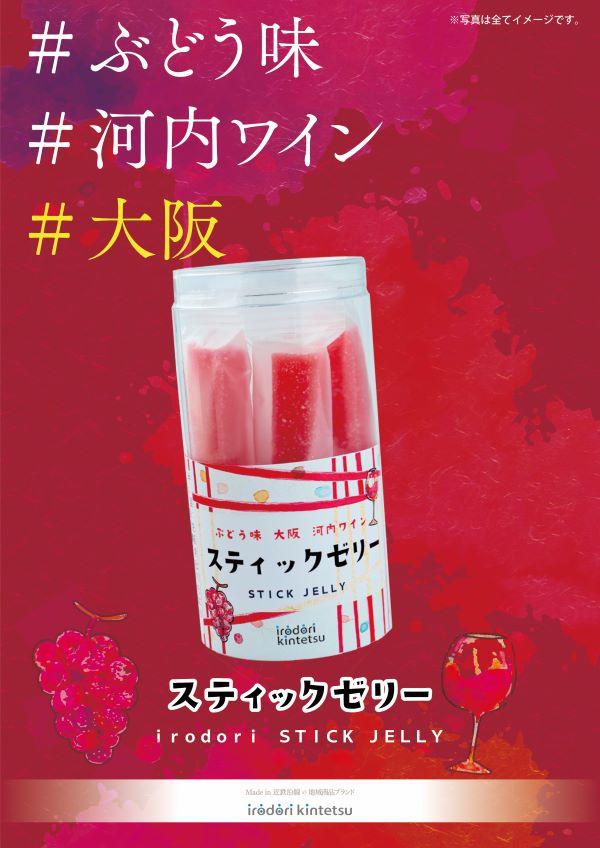 【irodori kintetsu】スティックゼリー ぶどう味 大阪 河内ワイン
