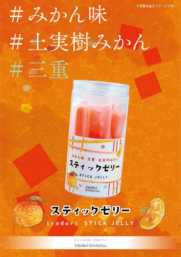 【irodori kintetsu】スティックゼリー みかん味 三重 土実樹みかん