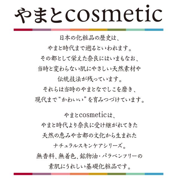 【GOTO-CHI奈良店】やまとcosmetic ごろごろ水配合 美容液