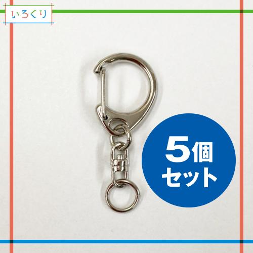 ナスカン(銀)5個1セット