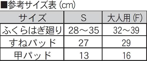アマチュア修斗シンガード(メッシュ袋付)(AST-227)