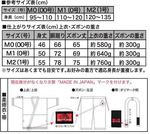 キッズ柔術衣(無地) 上衣 (サイズ:M0(00)〜M2(1))(JJ-411B-00-1)