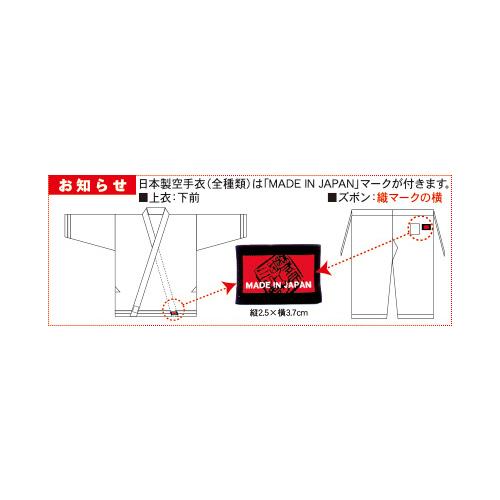 オーダーメイド フルコンタクト空手衣 / オーダーメイド フルコンタクト晒空手衣(K-3000-4000)